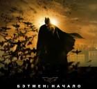 «Бэтмен. Начало» & «Тёмный Рыцарь» - рецензия