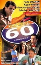 «Трасса 60» - рецензия