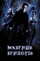 «Матрица». Фильмы 1, 2, 3. «Перезагрузка», «Революция» - рецензия