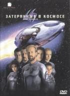 «Затерянные в космосе» - рецензия