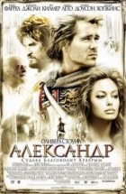 «Александр» - рецензия