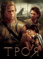 «Троя» - рецензия